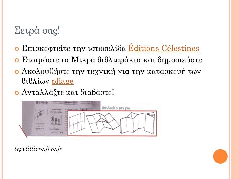Σειρά σας! Επισκεφτείτε την ιστοσελίδα Éditions Célestines