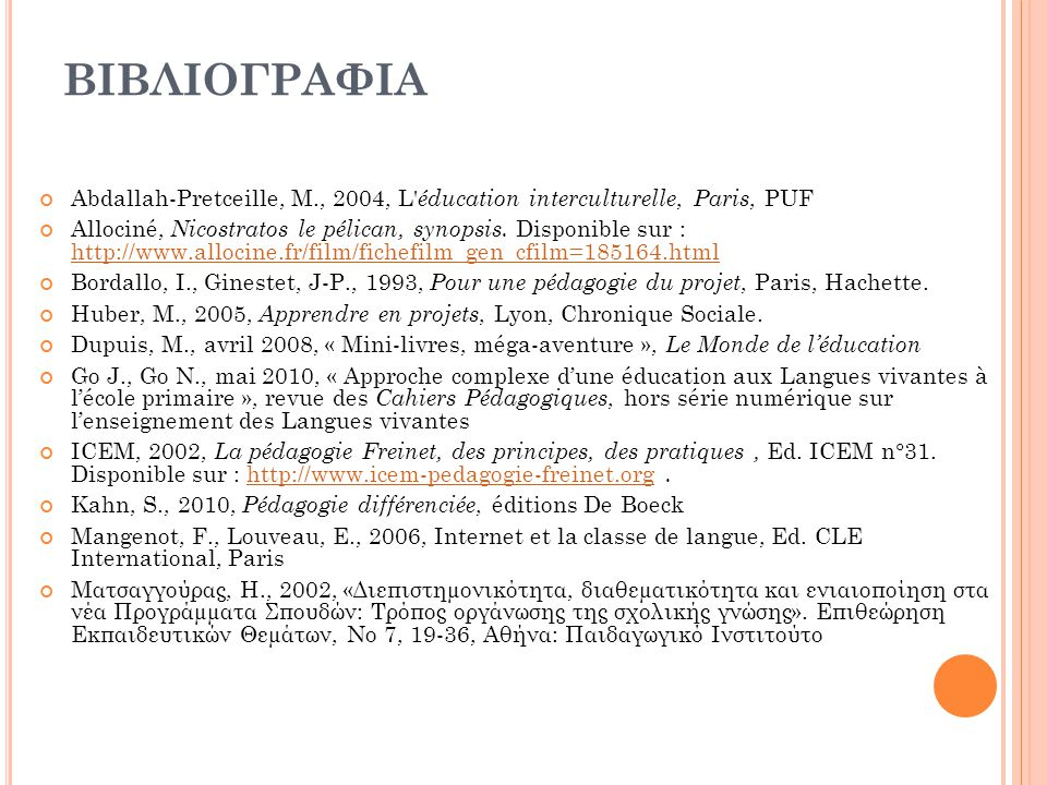 ΒΙΒΛΙΟΓΡΑΦΙΑ Abdallah-Pretceille, M., 2004, L éducation interculturelle, Paris, PUF.