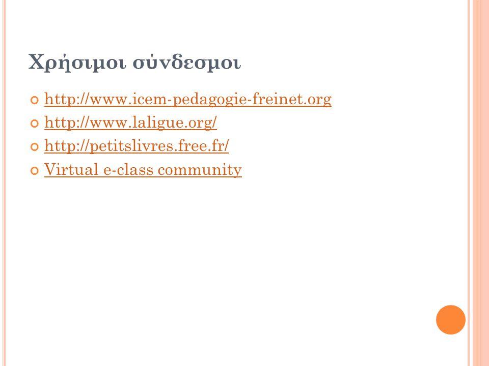 Χρήσιμοι σύνδεσμοι http://www.icem-pedagogie-freinet.org