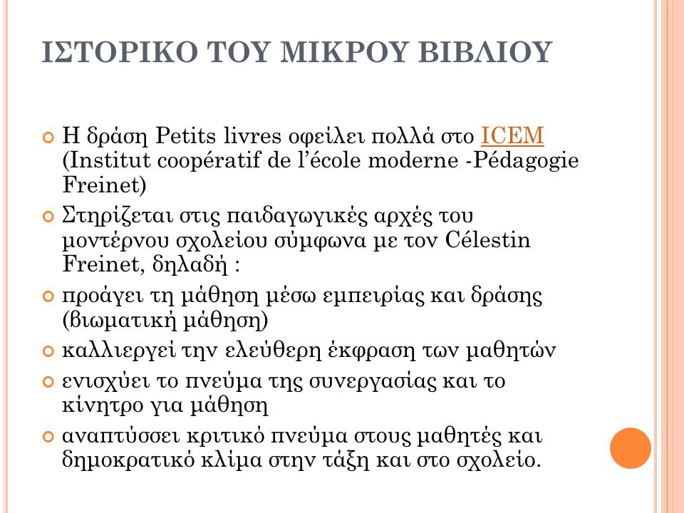 ΙΣΤΟΡΙΚΟ ΤΟΥ ΜΙΚΡΟΥ ΒΙΒΛΙΟΥ