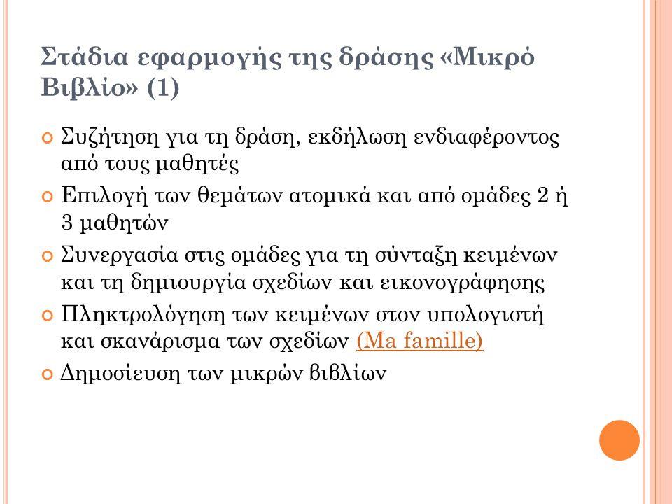 Στάδια εφαρμογής της δράσης «Μικρό Βιβλίο» (1)