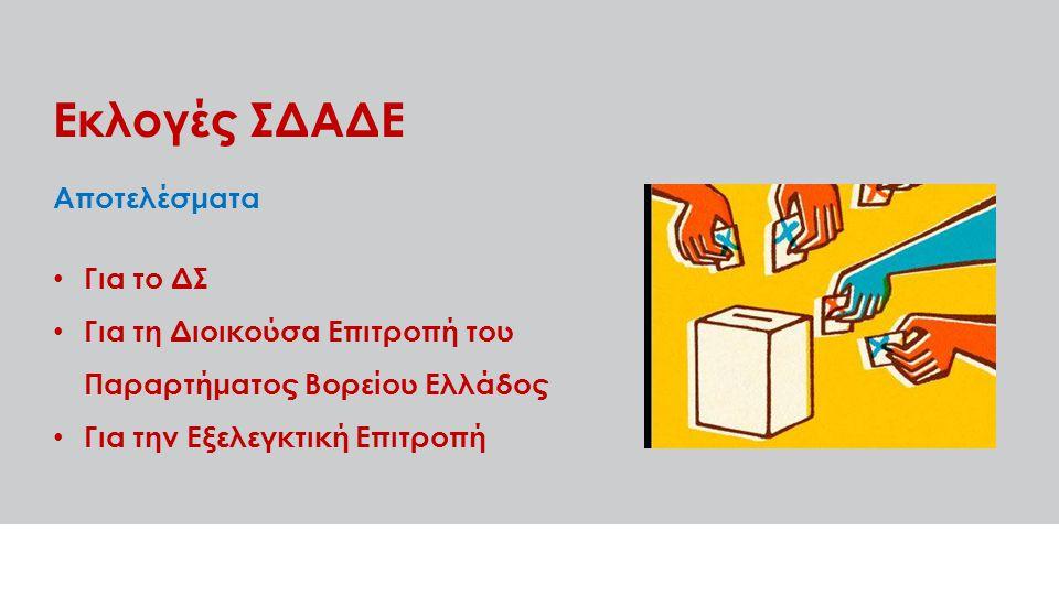 Εκλογές ΣΔΑΔΕ Αποτελέσματα Για το ΔΣ Για τη Διοικούσα Επιτροπή του