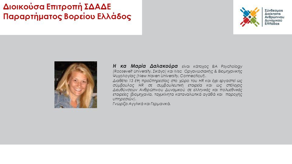 Διοικούσα Επιτροπή ΣΔΑΔΕ Παραρτήματος Βορείου Ελλάδος