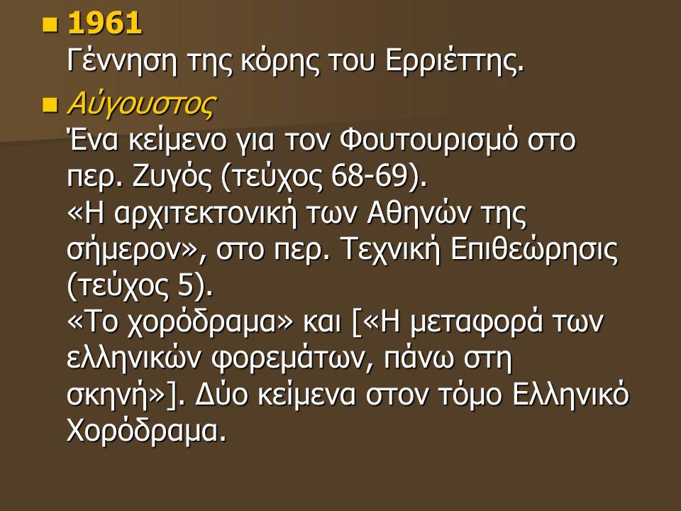 1961 Γέννηση της κόρης του Ερριέττης.