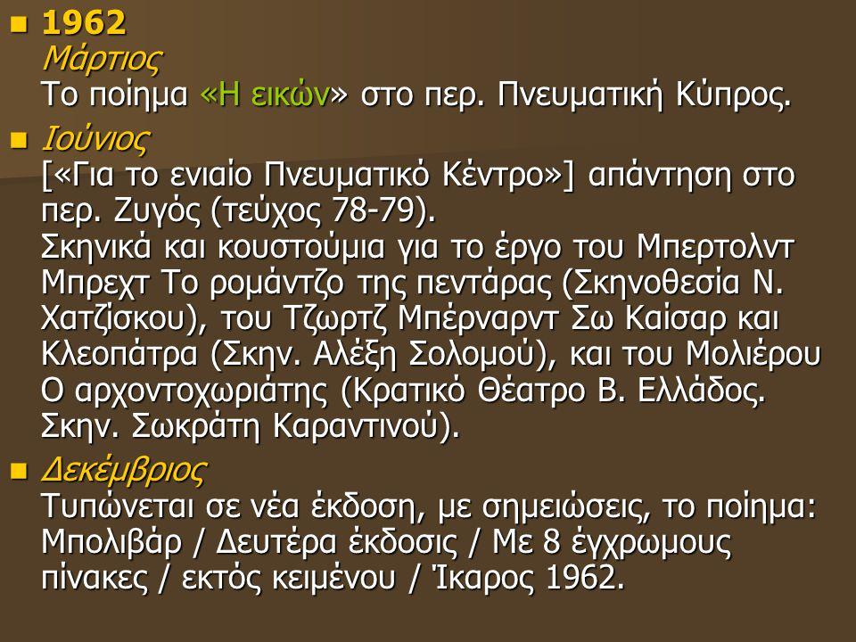 1962 Μάρτιος Το ποίημα «Η εικών» στο περ. Πνευματική Κύπρος.