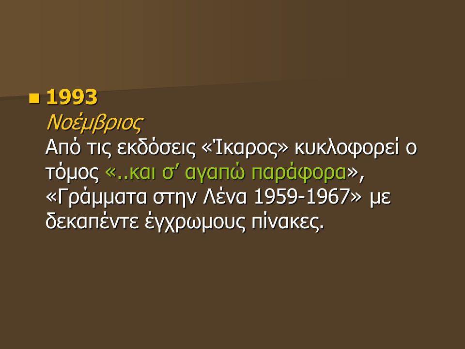 1993 Νοέμβριος Από τις εκδόσεις «Ίκαρος» κυκλοφορεί ο τόμος «
