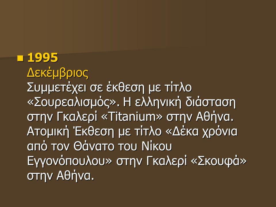 1995 Δεκέμβριος Συμμετέχει σε έκθεση με τίτλο «Σουρεαλισμός»