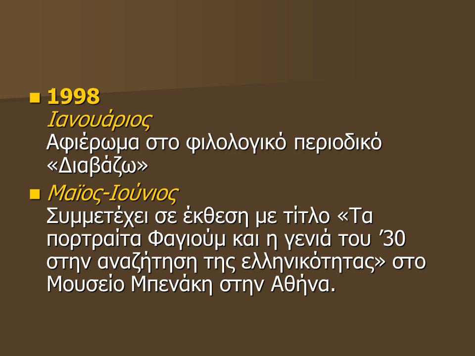 1998 Ιανουάριος Αφιέρωμα στο φιλολογικό περιοδικό «Διαβάζω»
