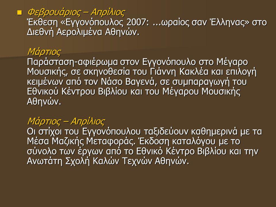 Φεβρουάριος – Απρίλιος Έκθεση «Εγγονόπουλος 2007: