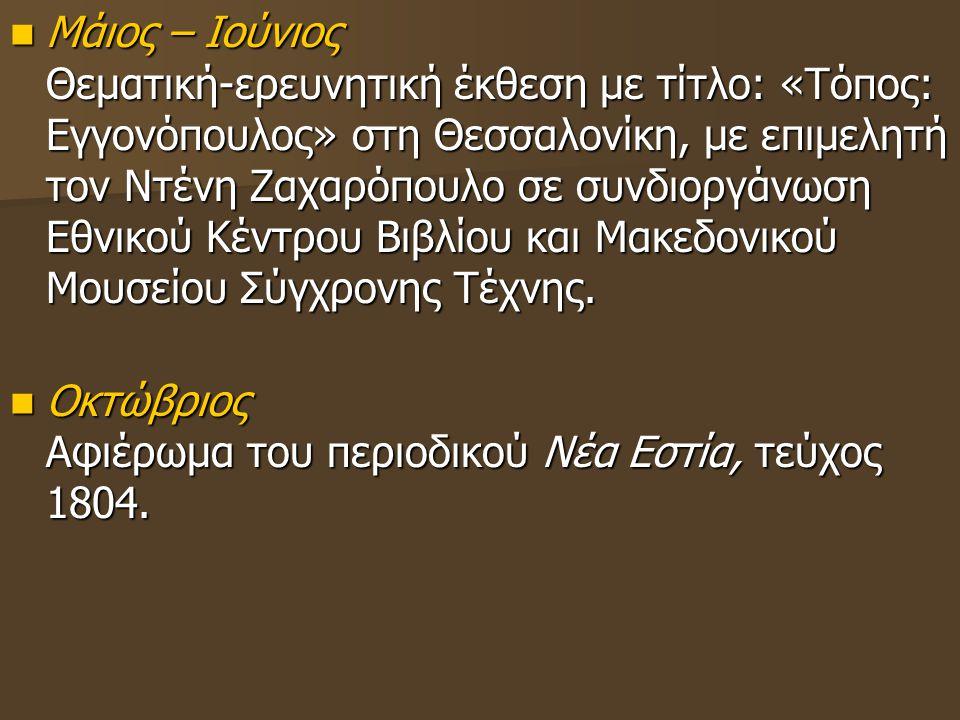 Μάιος – Ιούνιος Θεματική-ερευνητική έκθεση με τίτλο: «Τόπος: Εγγονόπουλος» στη Θεσσαλονίκη, με επιμελητή τον Ντένη Ζαχαρόπουλο σε συνδιοργάνωση Εθνικού Κέντρου Βιβλίου και Μακεδονικού Μουσείου Σύγχρονης Τέχνης.