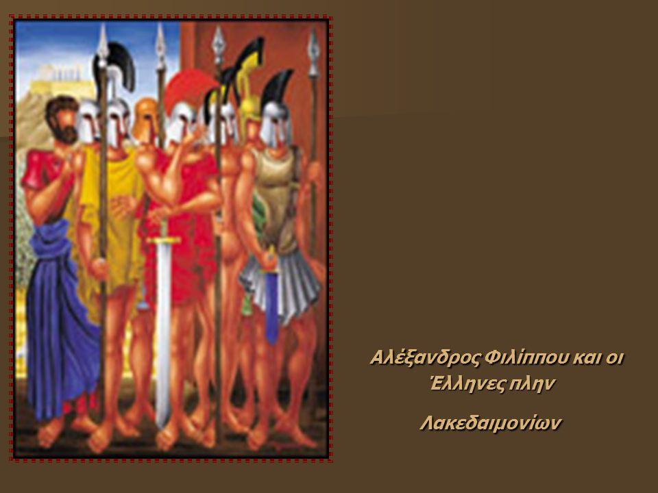 Αλέξανδρος Φιλίππου και οι Έλληνες πλην Λακεδαιμονίων