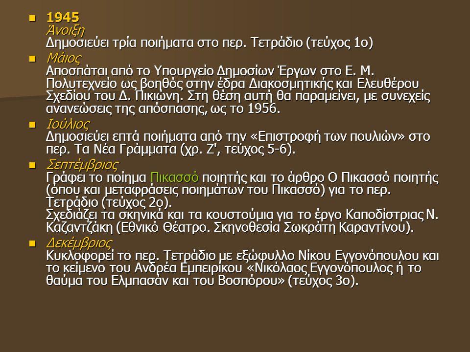 1945 Άνοιξη Δημοσιεύει τρία ποιήματα στο περ. Τετράδιο (τεύχος 1ο)