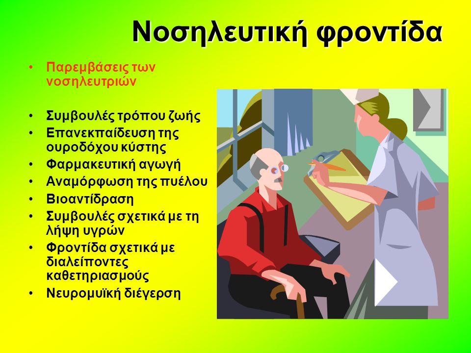 Νοσηλευτική φροντίδα Παρεμβάσεις των νοσηλευτριών