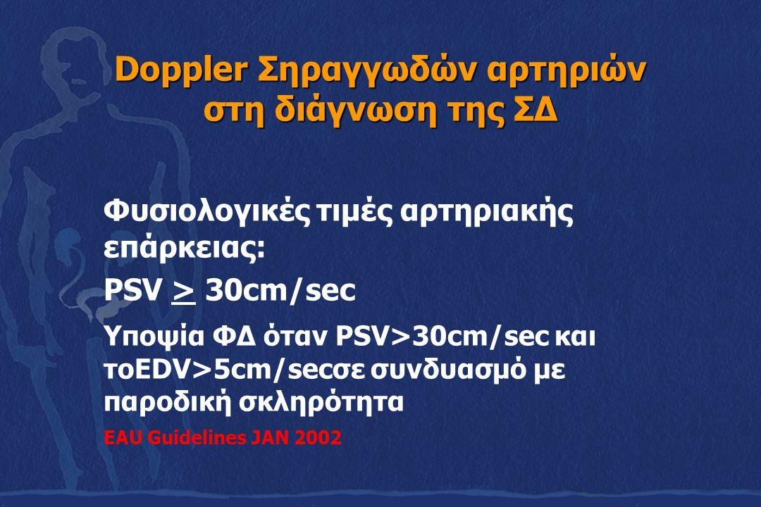 Doppler Σηραγγωδών αρτηριών στη διάγνωση της ΣΔ
