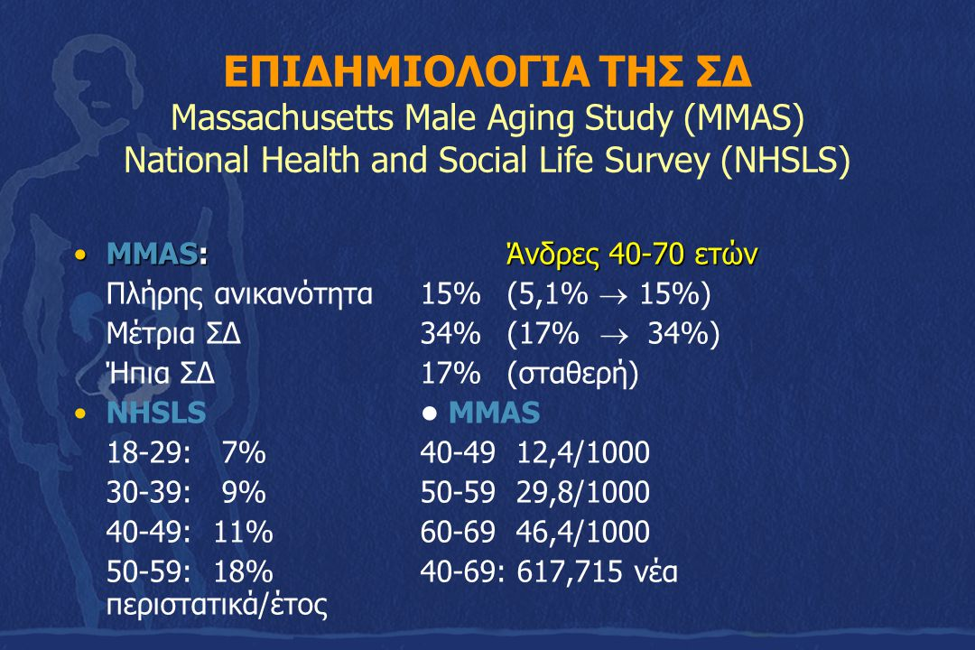 ΕΠΙΔΗΜΙΟΛΟΓΙΑ ΤΗΣ ΣΔ Massachusetts Male Aging Study (MMAS) National Health and Social Life Survey (NHSLS)