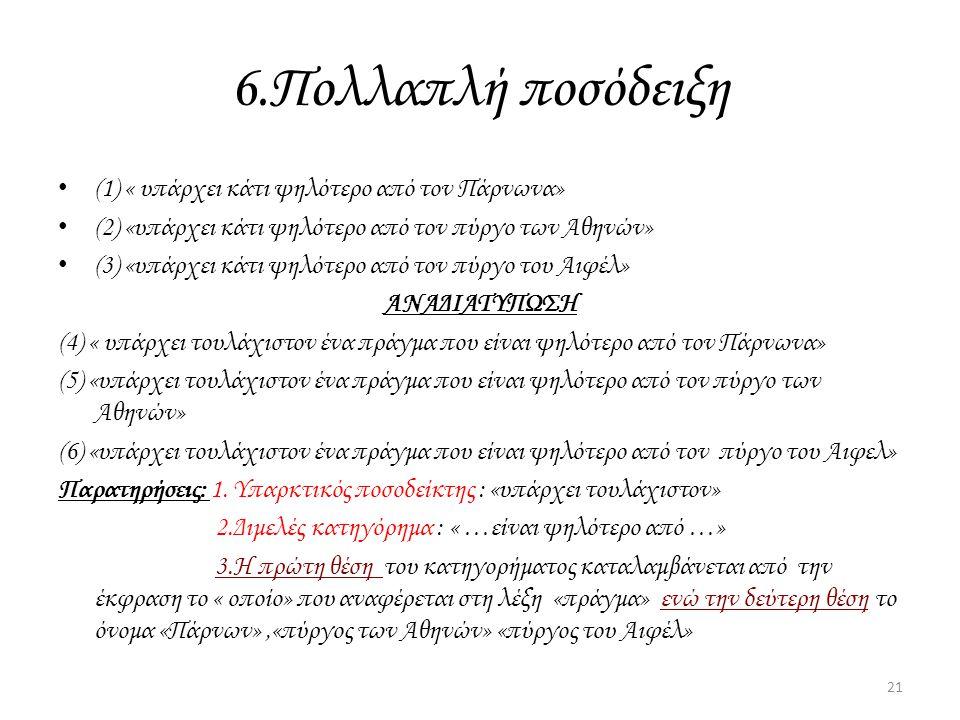 6.Πολλαπλή ποσόδειξη (1) « υπάρχει κάτι ψηλότερο από τον Πάρνωνα»