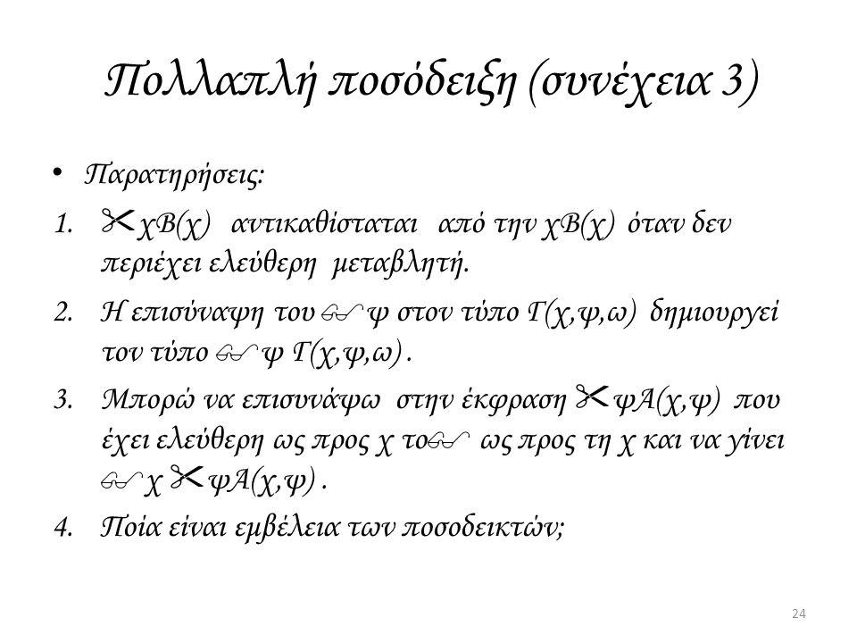Πολλαπλή ποσόδειξη (συνέχεια 3)