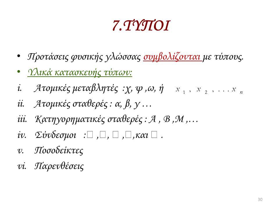 7.ΤΥΠΟΙ Προτάσεις φυσικής γλώσσας συμβολίζονται με τύπους.
