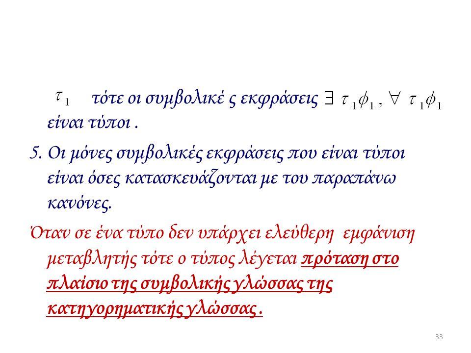 τότε οι συμβολικέ ς εκφράσεις είναι τύποι. 5