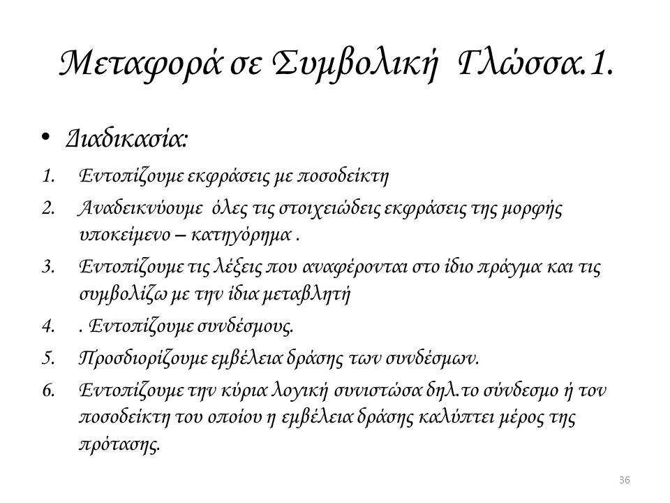 Μεταφορά σε Συμβολική Γλώσσα.1.