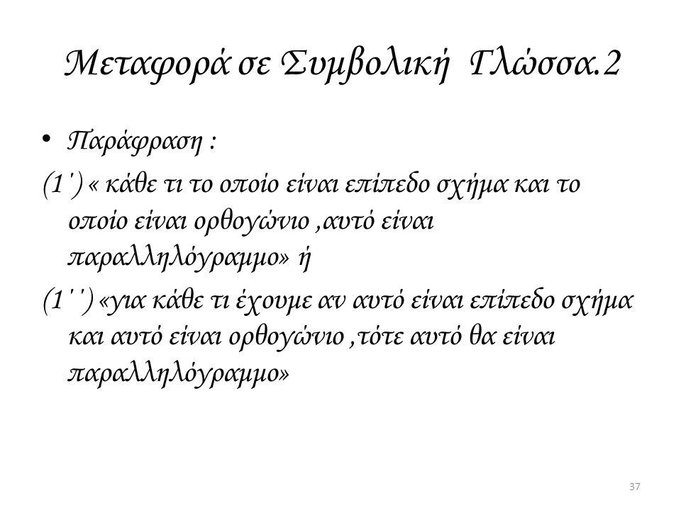 Μεταφορά σε Συμβολική Γλώσσα.2