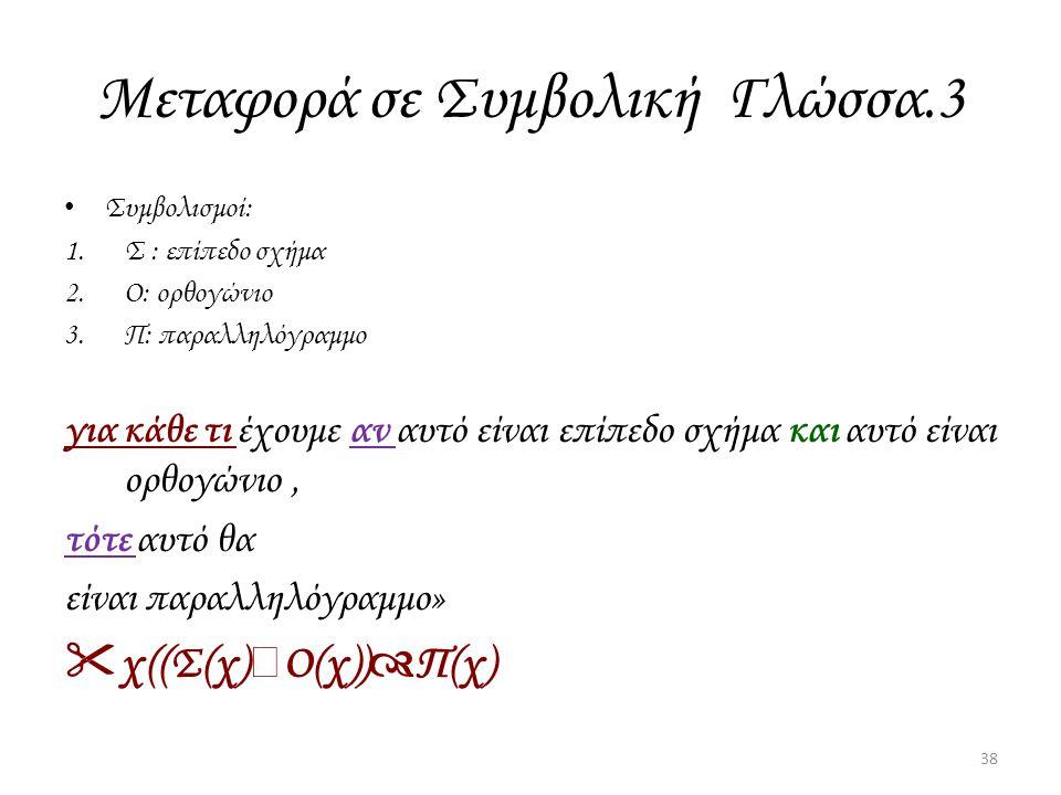 Μεταφορά σε Συμβολική Γλώσσα.3