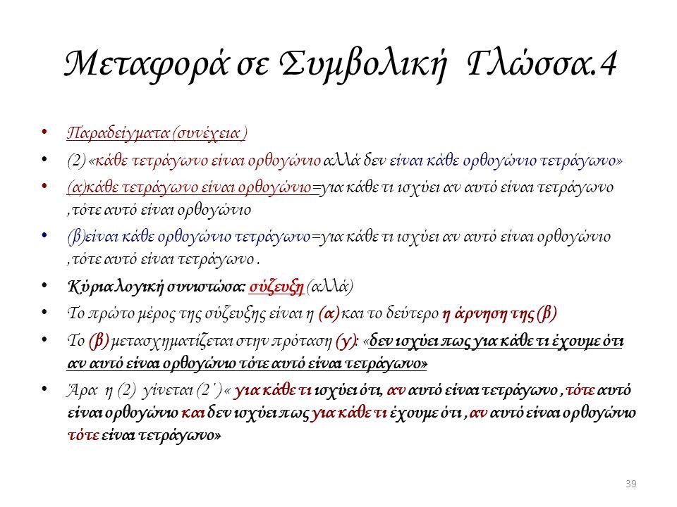 Μεταφορά σε Συμβολική Γλώσσα.4