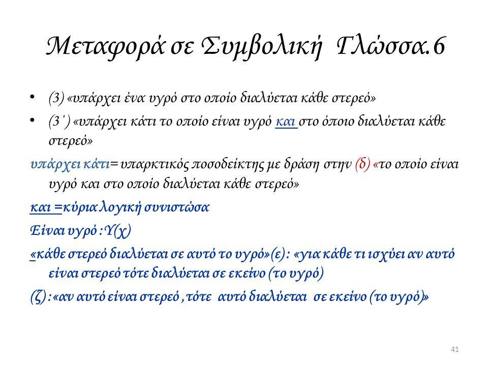 Μεταφορά σε Συμβολική Γλώσσα.6