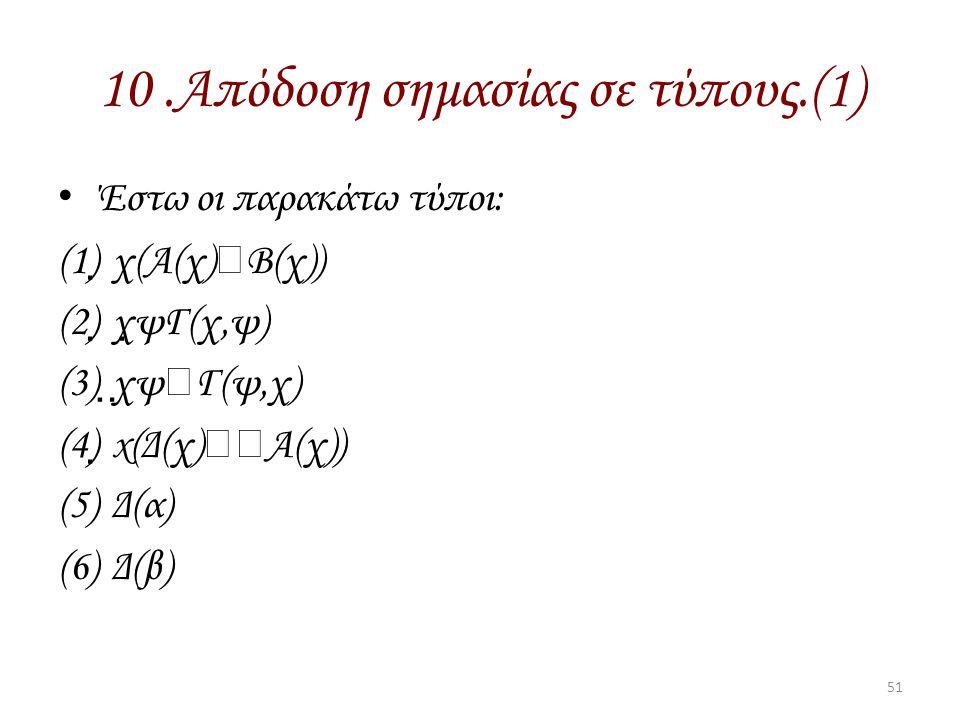 10 .Απόδοση σημασίας σε τύπους.(1)