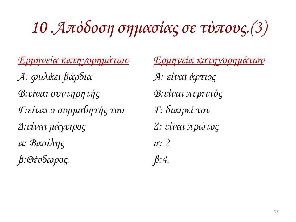 10 .Απόδοση σημασίας σε τύπους.(3)