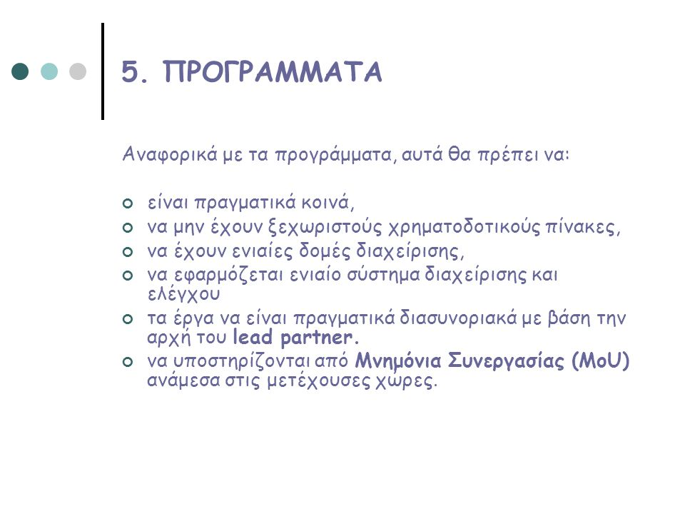 5. ΠΡΟΓΡΑΜΜΑΤΑ Αναφορικά με τα προγράμματα, αυτά θα πρέπει να: