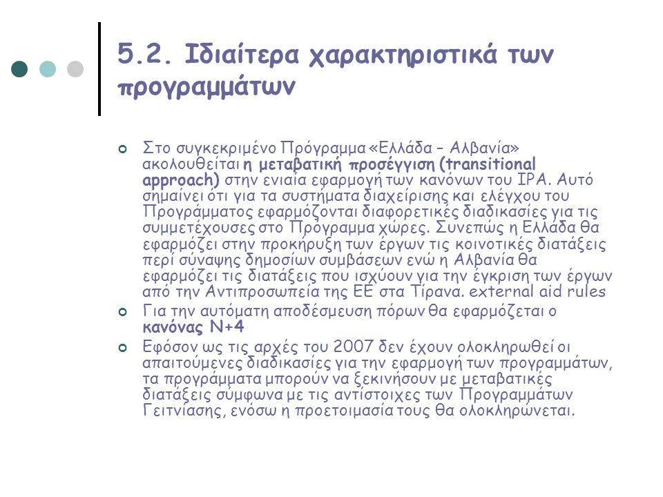 5.2. Ιδιαίτερα χαρακτηριστικά των προγραμμάτων
