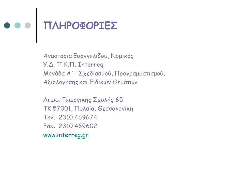 ΠΛΗΡΟΦΟΡΙΕΣ Αναστασία Ευαγγελίδου, Nομικός Υ.Δ. Π.Κ.Π. Ιnterreg