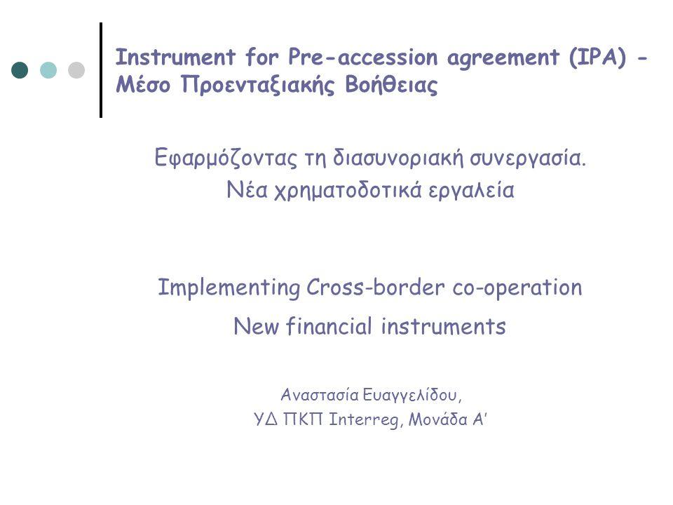 Εφαρμόζοντας τη διασυνοριακή συνεργασία. Νέα χρηματοδοτικά εργαλεία