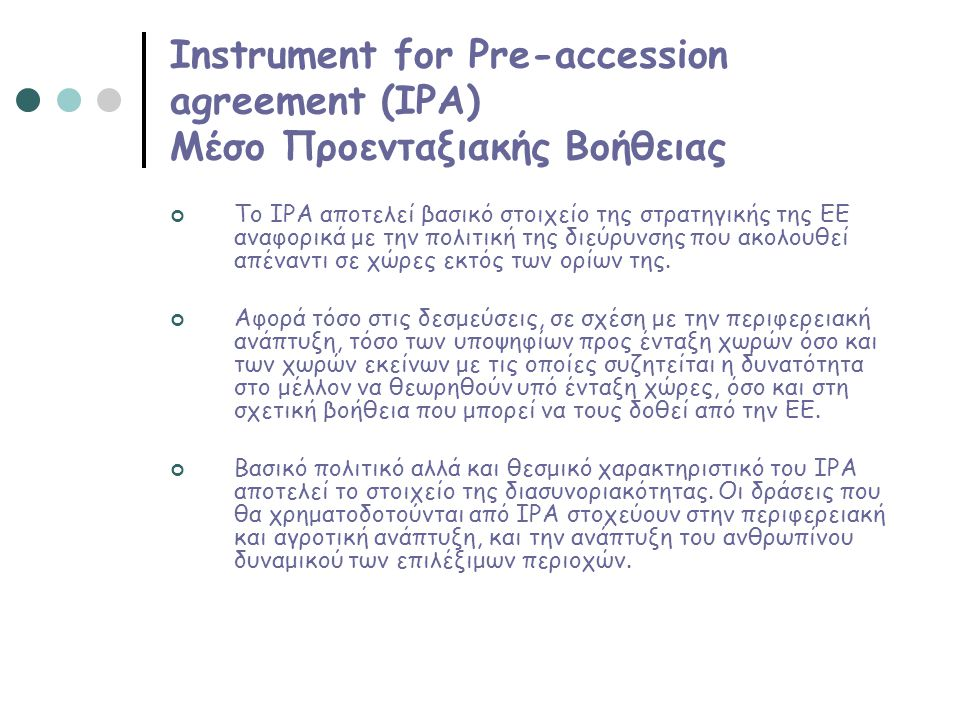 Instrument for Pre-accession agreement (IPA) Μέσο Προενταξιακής Βοήθειας