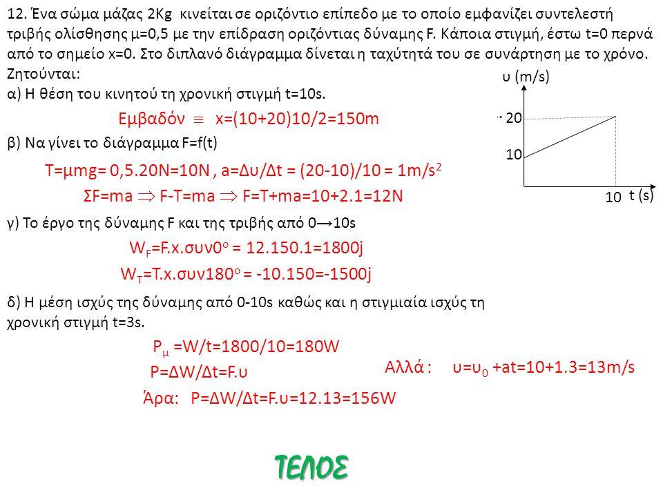 ΤΕΛΟΣ Εμβαδόν  x=(10+20)10/2=150m