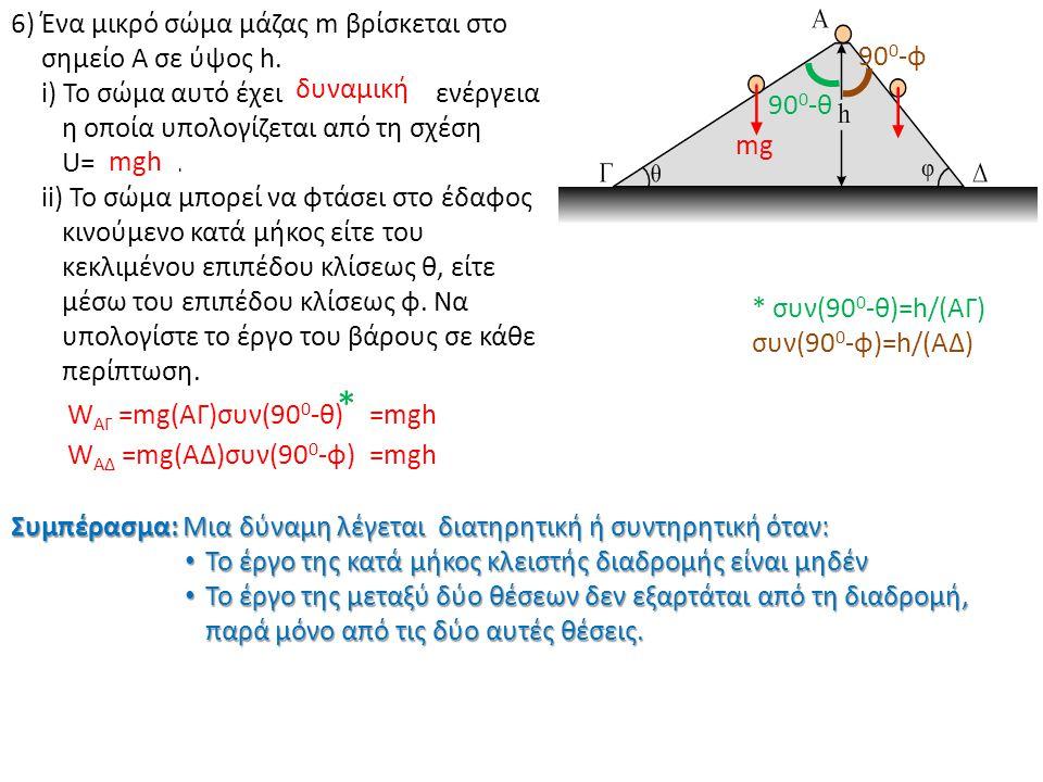 * 6) Ένα μικρό σώμα μάζας m βρίσκεται στο σημείο Α σε ύψος h.
