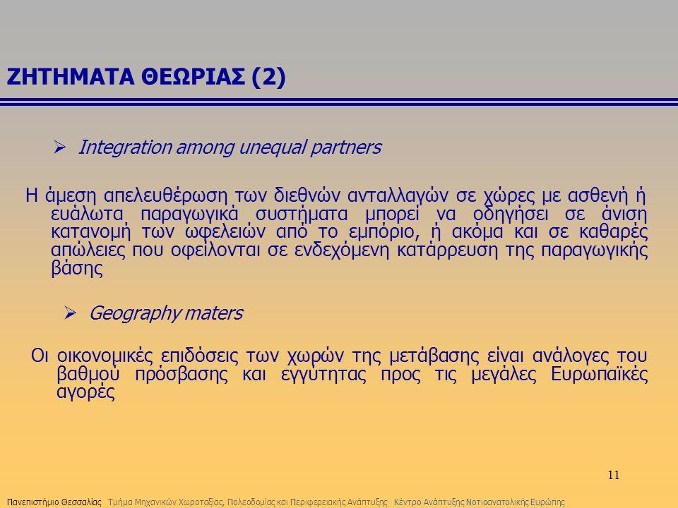 ΖΗΤΗΜΑΤΑ ΘΕΩΡΙΑΣ (2) Integration among unequal partners
