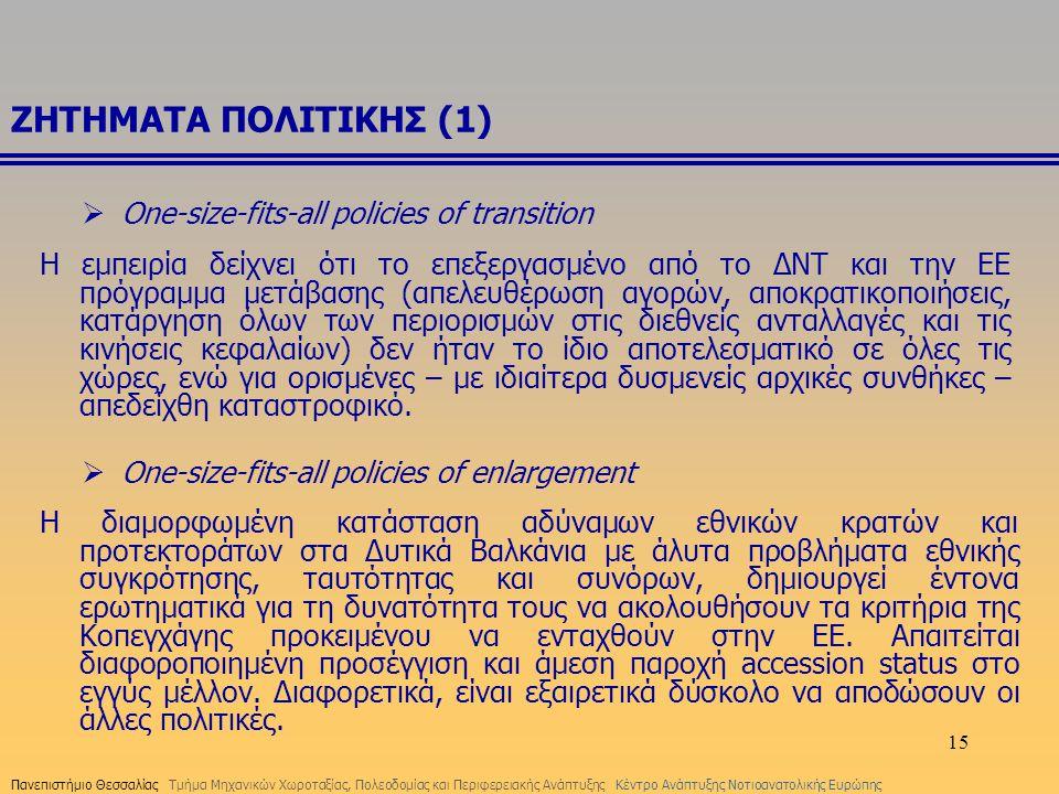 ΖΗΤΗΜΑΤΑ ΠΟΛΙΤΙΚΗΣ (1) One-size-fits-all policies of transition