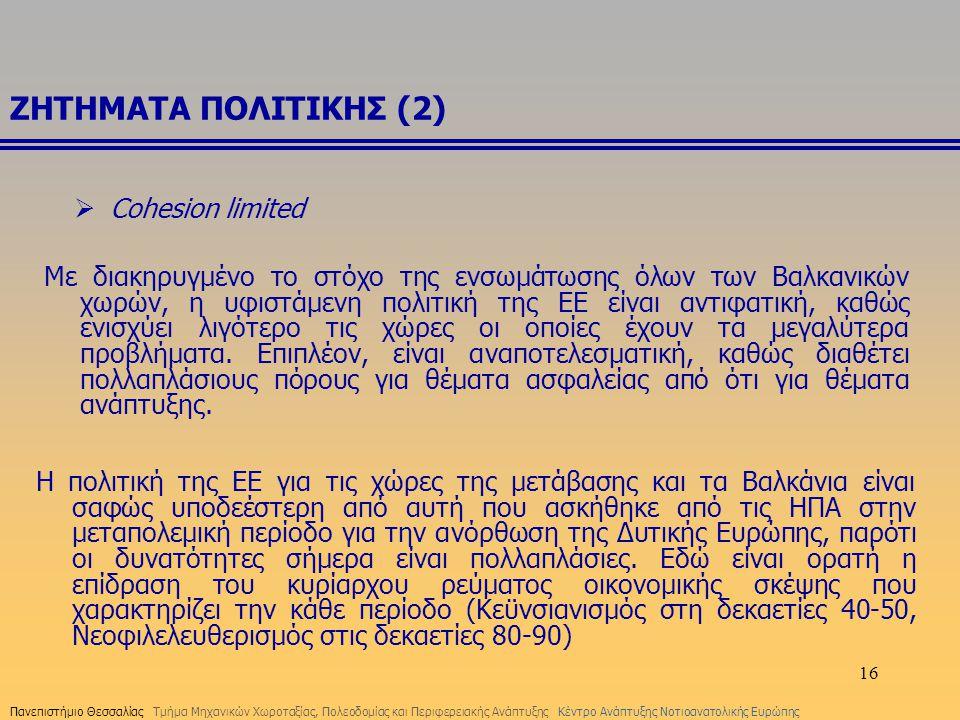 ΖΗΤΗΜΑΤΑ ΠΟΛΙΤΙΚΗΣ (2) Cohesion limited