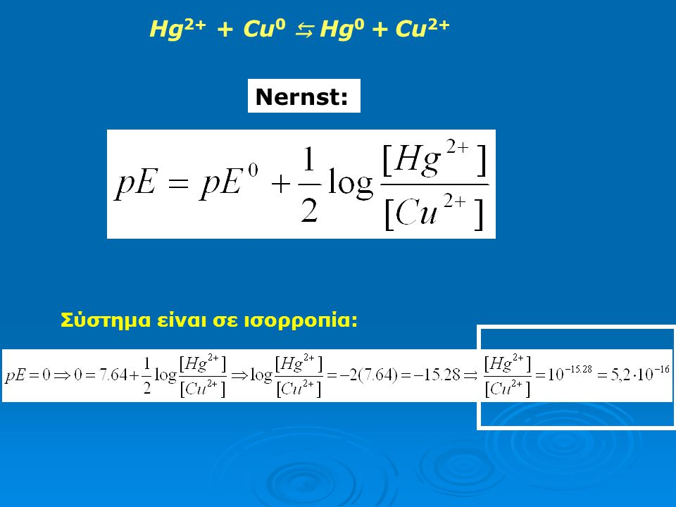Hg2+ + Cu0 ⇆ Hg0 + Cu2+ Nernst: Σύστημα είναι σε ισορροπία:
