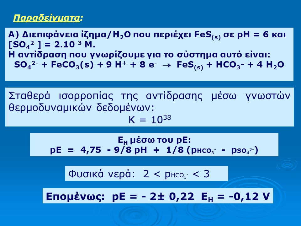 Φυσικά νερά: 2 < pHCO3- < 3