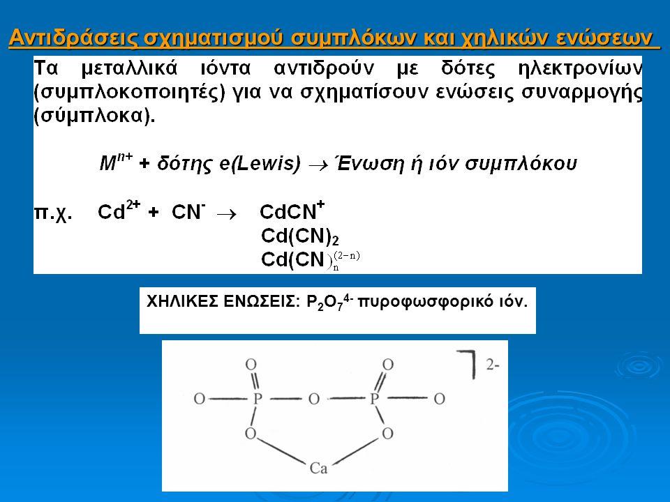 Αντιδράσεις σχηματισμού συμπλόκων και χηλικών ενώσεων