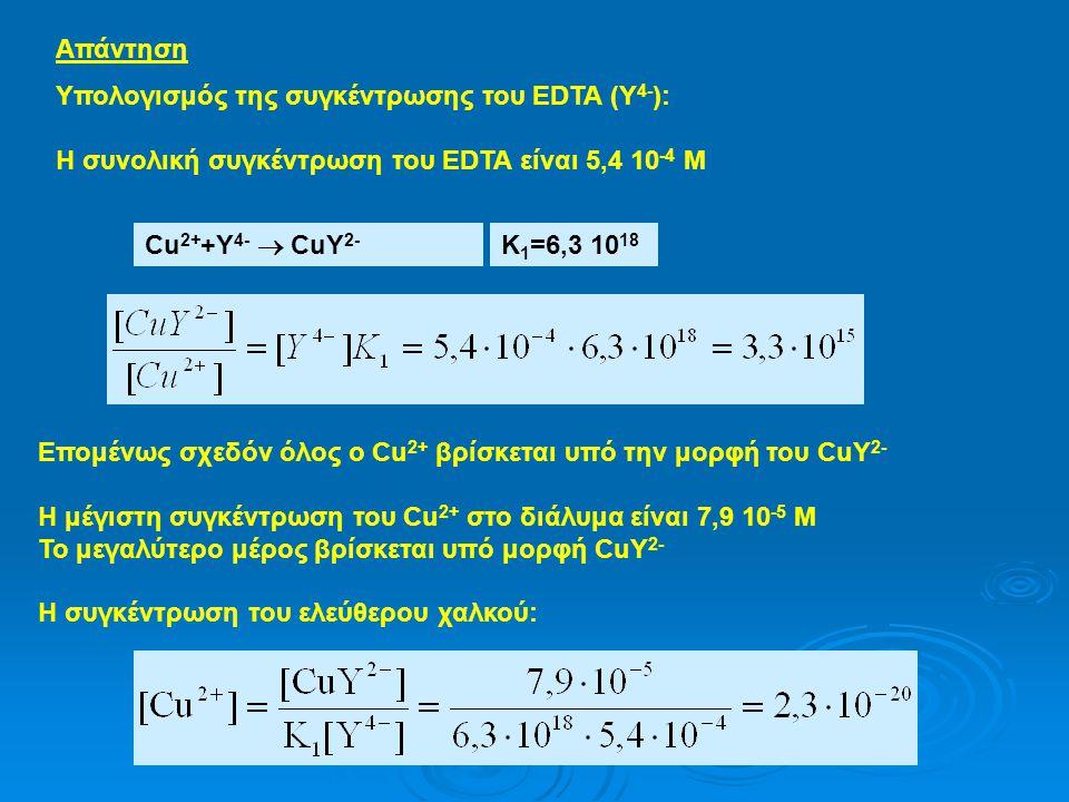 Απάντηση Υπολογισμός της συγκέντρωσης του EDTA (Y4-): H συνολική συγκέντρωση του EDTA είναι 5,4 10-4 Μ.
