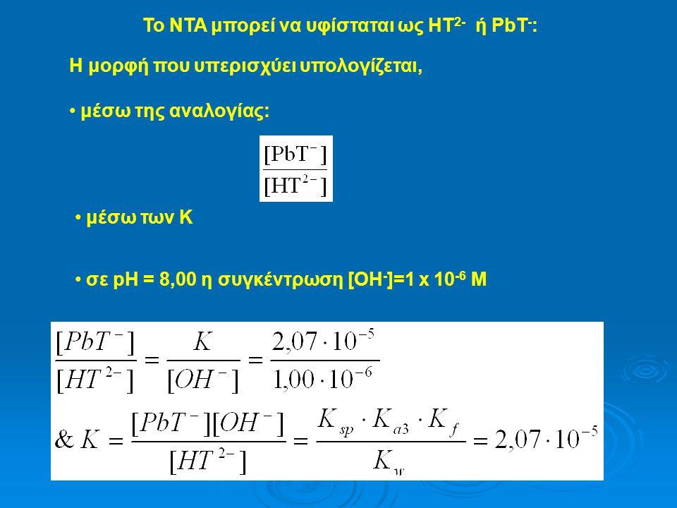 To NTA μπορεί να υφίσταται ως HT2- ή PbT-: