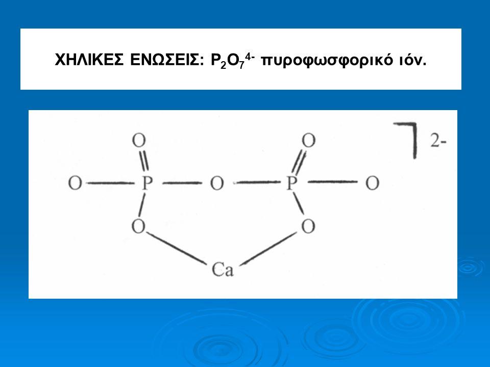 ΧΗΛΙΚΕΣ ΕΝΩΣΕΙΣ: P2O74- πυροφωσφορικό ιόν.