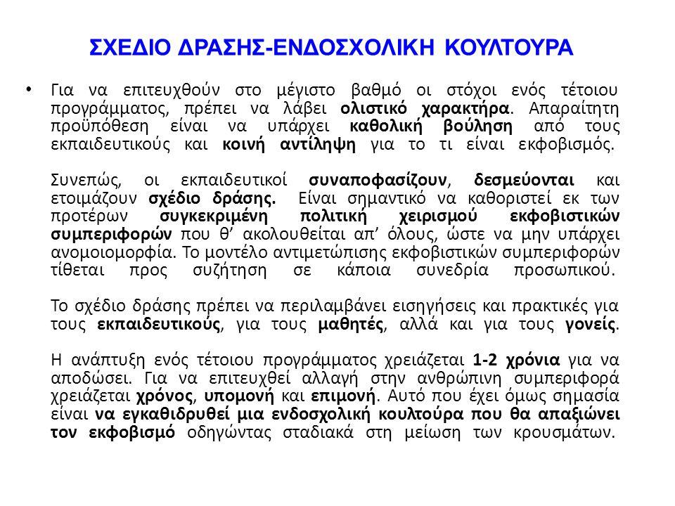ΣΧΕΔΙΟ ΔΡΑΣΗΣ-ΕΝΔΟΣΧΟΛΙΚΗ ΚΟΥΛΤΟΥΡΑ