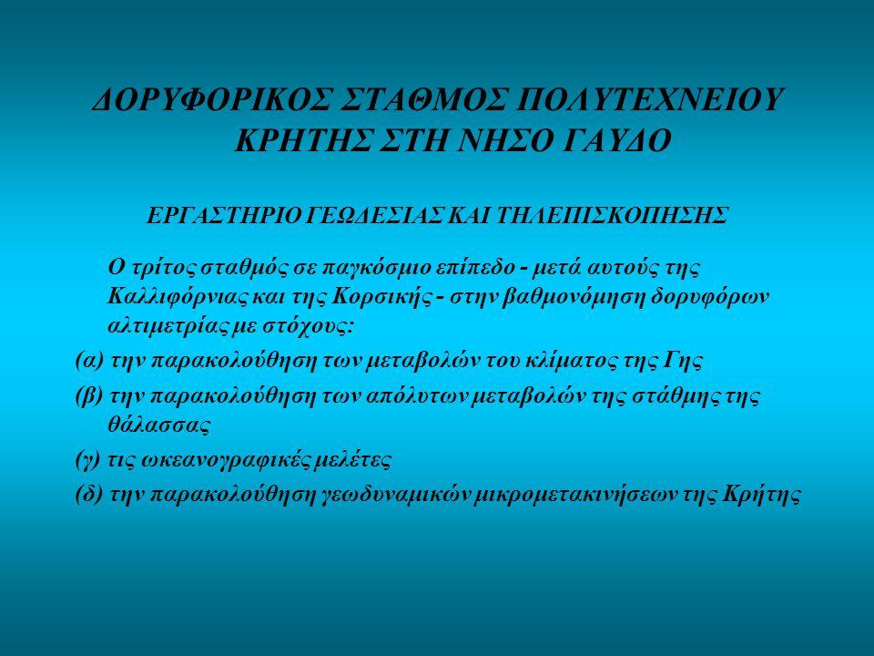 ΔΟΡΥΦΟΡΙΚΟΣ ΣΤΑΘΜΟΣ ΠΟΛΥΤΕΧΝΕΙΟΥ ΚΡΗΤΗΣ ΣΤΗ ΝΗΣΟ ΓΑΥΔΟ