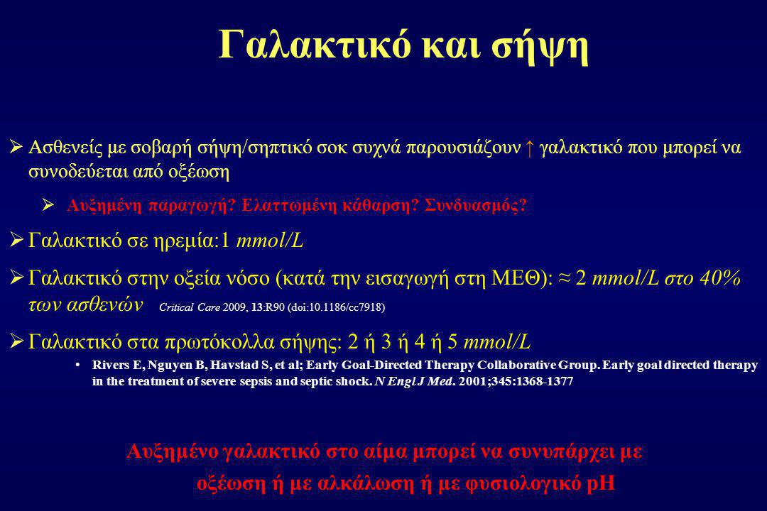 Γαλακτικό και σήψη Γαλακτικό σε ηρεμία:1 mmol/L