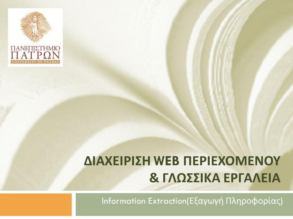 ΔιαχειριΣη Web Περιεχομενου & ΓλωΣΣικα Εργαλεια